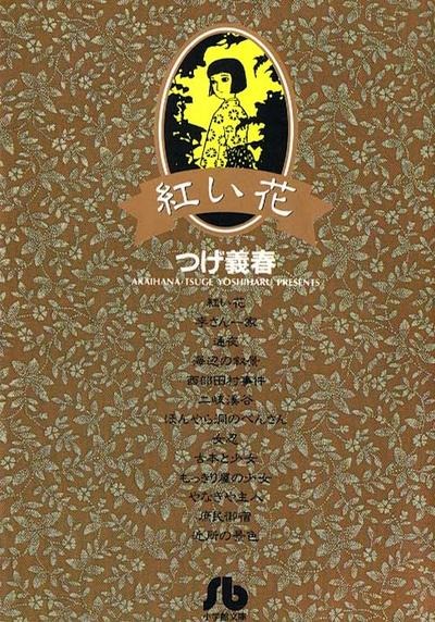 Cover image of Akai Hana (紅い花), black&white