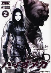 Cover image of Biomega #2 (TNN), black&white