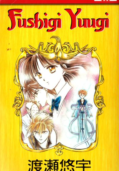Cover image of Fushigi Yuugi #11, black&white