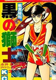 Cover image of Kuro no Shishi 3 (KCM581), black&white